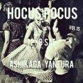 Hocus Pocus vol 15 ♪ASHIKAGA YANEURA♪12/8(土)ROCK-A-HULA出店します。