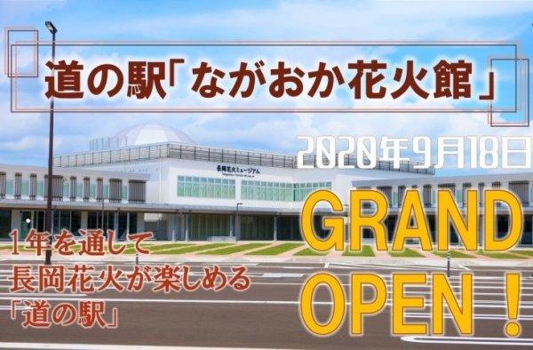 画像2: 「道の駅 ながおか花火館」オープンイベント 9/18-9/22アメリカンフェスティバル イベントブース内ROCK-A-HULA出店します。